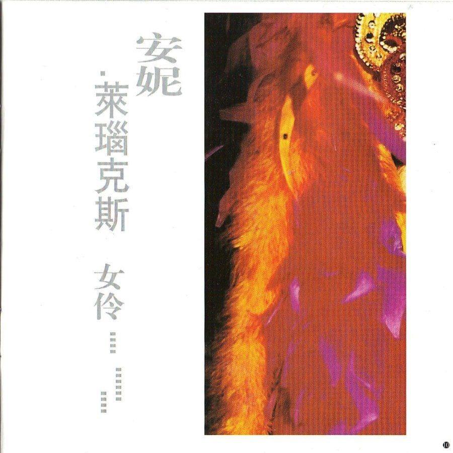 DIVA 20th Anniversary Extras: Rare CD Booklets From Hong Kong And China