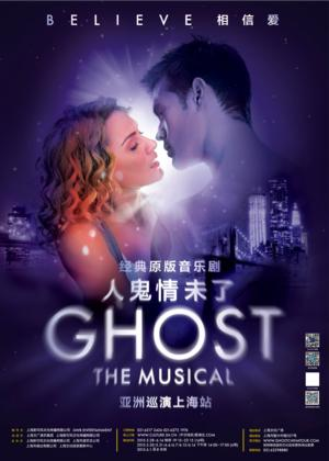 Dave Stewart's Ghost The Musical opens in Asia for a 4 month tour