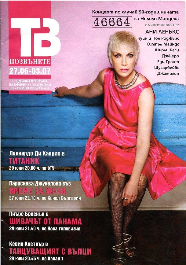 Ultimate Eurythmics Archives : Annie Lennox - TB Magazine - 27/06/2008