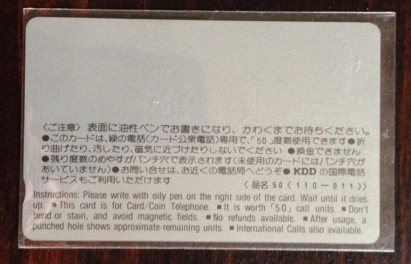 Memorabilia Phone Cards Eurythmics Japan 02